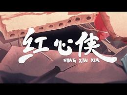 为中国红十字会指导的动画公益作品《红心侠》