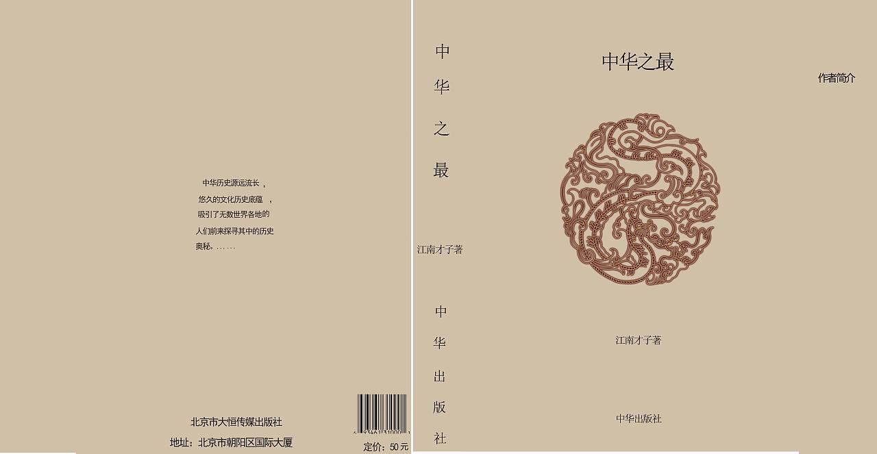 中华书籍封面设计