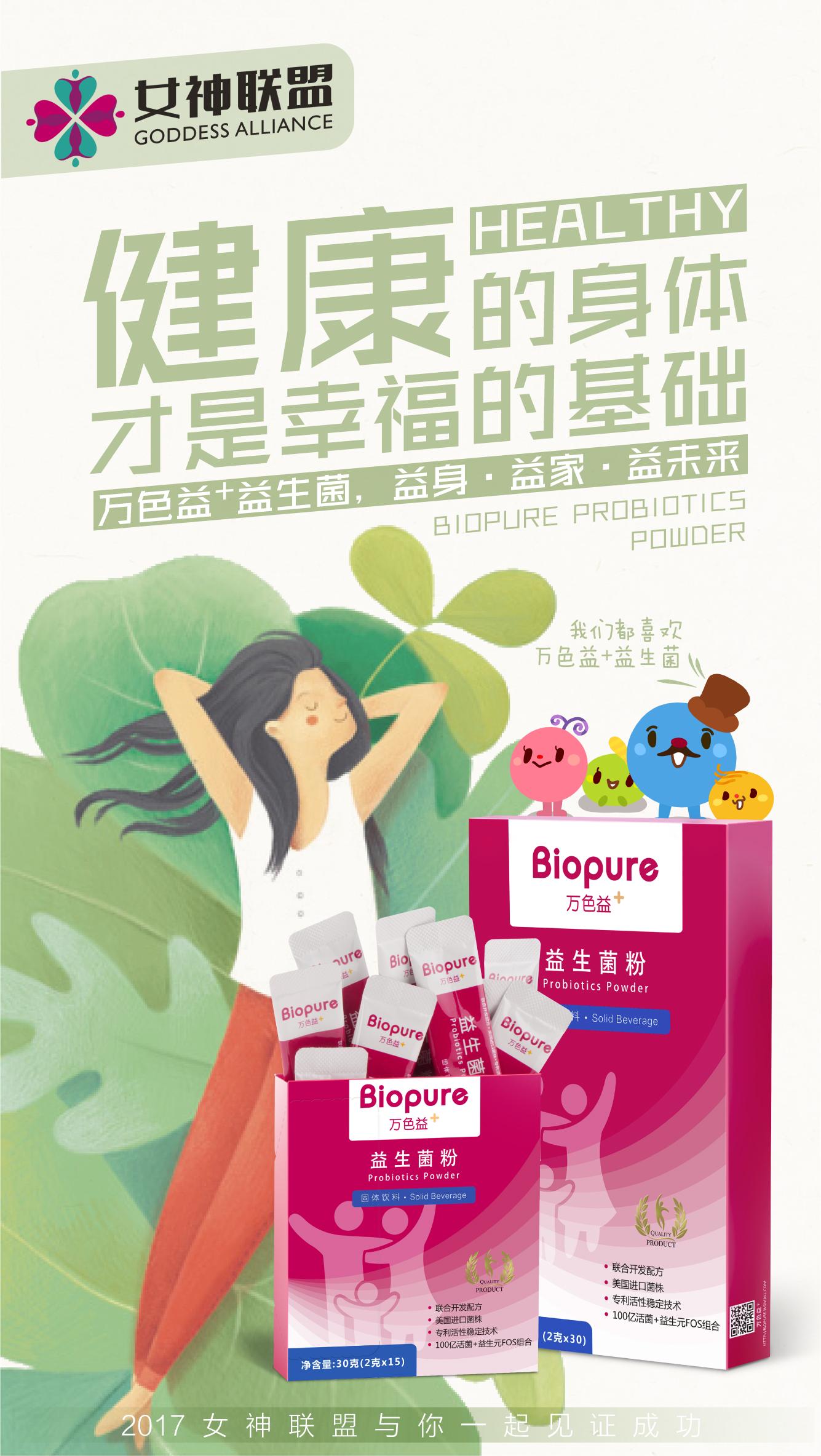 海报设计--益生菌