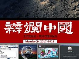 blenderCN-斑斓中国-217-2018开源CGI工作流软件简单阐述