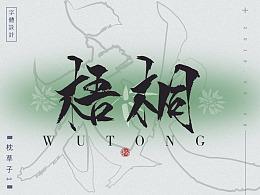 字体设计—白露