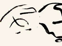 天马行空  H&Mark韓茲設計Dc.草逸社出品视觉系的纯手书墨象运动