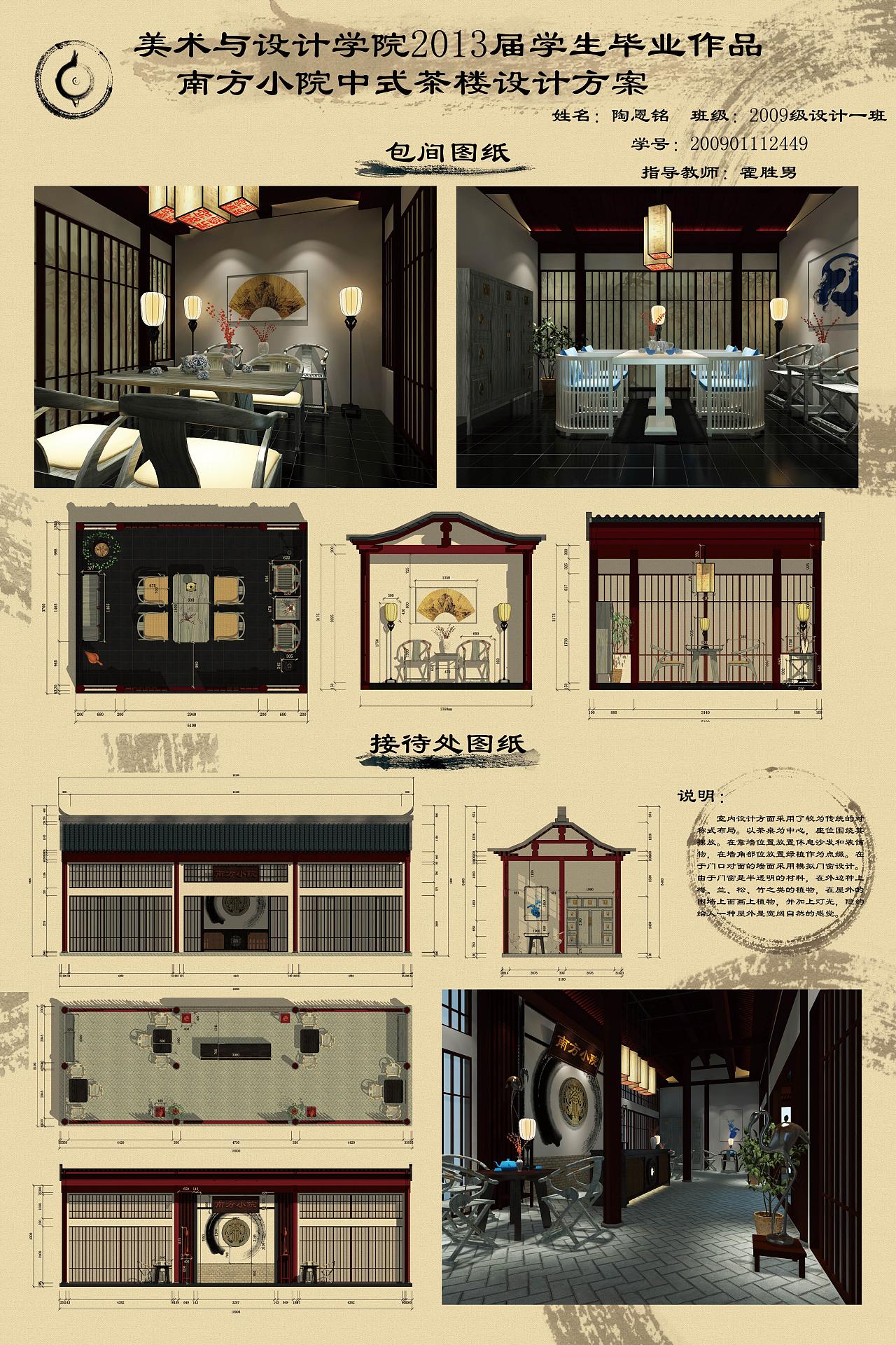毕业设计--南方茶楼中式学校(室内篇)|空间|室内纽约建筑设计小院图片