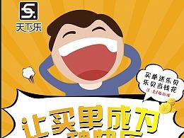 招商海报——黄与黑系列