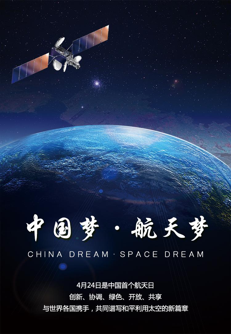 【小苹果出品】中国梦·航天梦海报设计