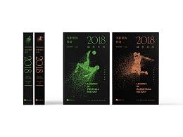 《光影里的传奇2018球星日历》「篮球版+足球版」