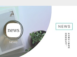 NEWS-年轻的资讯类APP