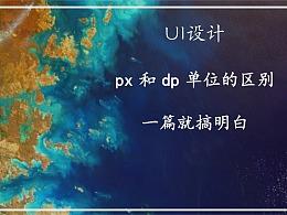 终极指导:怎么理解px和dp,看这一篇就够了