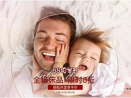 PICCI婴儿床 2019年6-8月 店铺首页 作品集