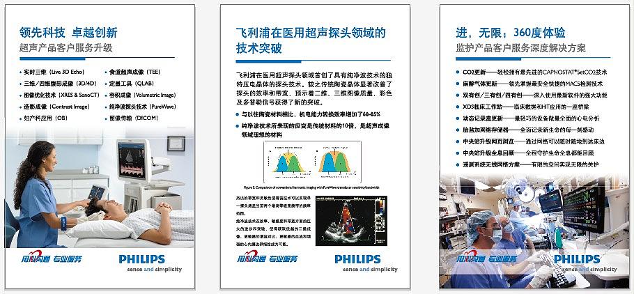 philips飞利浦------用心沟通,专业服务(海报以及易拉宝展示设计)