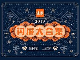 途家2019年节日闪屏大合集