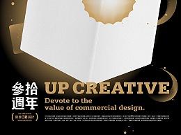 @Preparation設計生的準備「適才而定」--系列海報之四