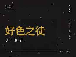 【Ah design】GUI界面-配色设计