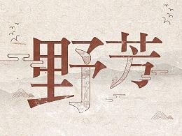 【字体设计】尝试了做个带纹理的字体(然而被毙)