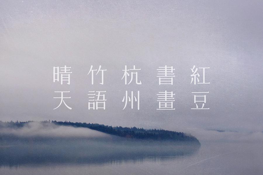 查看《「谷雨体」 商业标准字体设计》原图,原图尺寸:1200x800