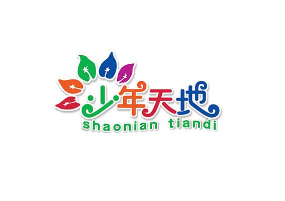 钢琴logo动态