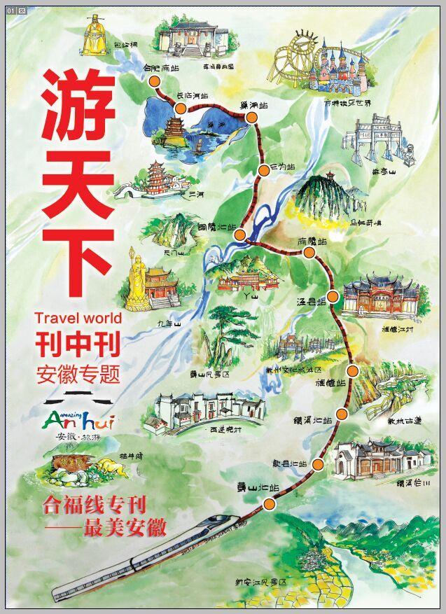 合福高铁线(安徽段)旅游手绘地图|商业插画|插画