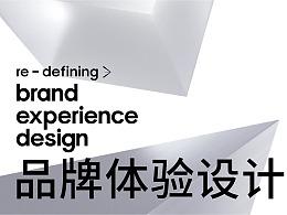 立品设计   全新品牌形象设计