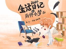 2020原创儿童插画绘本(工作6年纪念作)