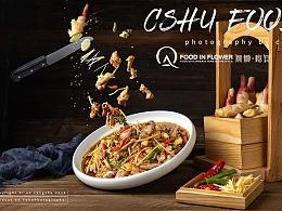 西安美食摄影-菜单摄影-重庆菜才够味!