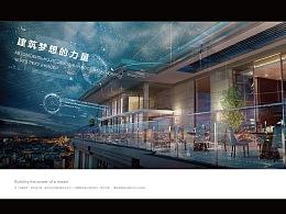 葛洲坝5G科技住宅
