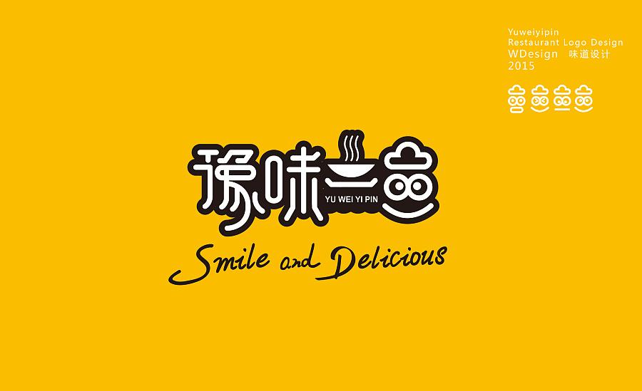 豫味一品vi 海报-小吃品牌标志-字体设计图片