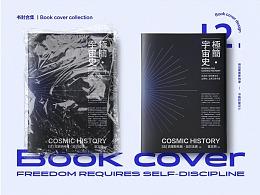书籍封面设计丨编排
