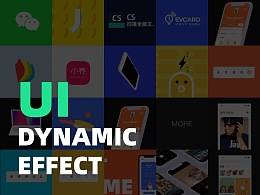 动效设计 / UI DYNAMIC EFFECT