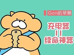 【动画×Gon的旱獭】充电器是续命神器一般的存在