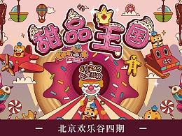《甜品王国》北京欢乐谷海报设计
