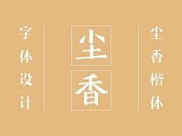 字体-尘香楷体