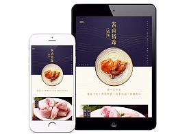 食品生鲜/猪蹄/详情页