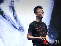 ARK Group董事长Will张文新:设计将永远性感   ARK创变者大会演讲实录