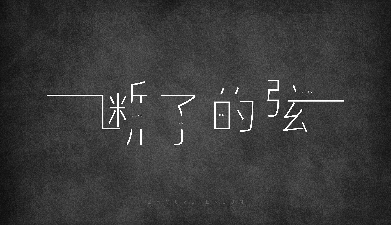 中文字体×版式v版式简单食品包装设计图片