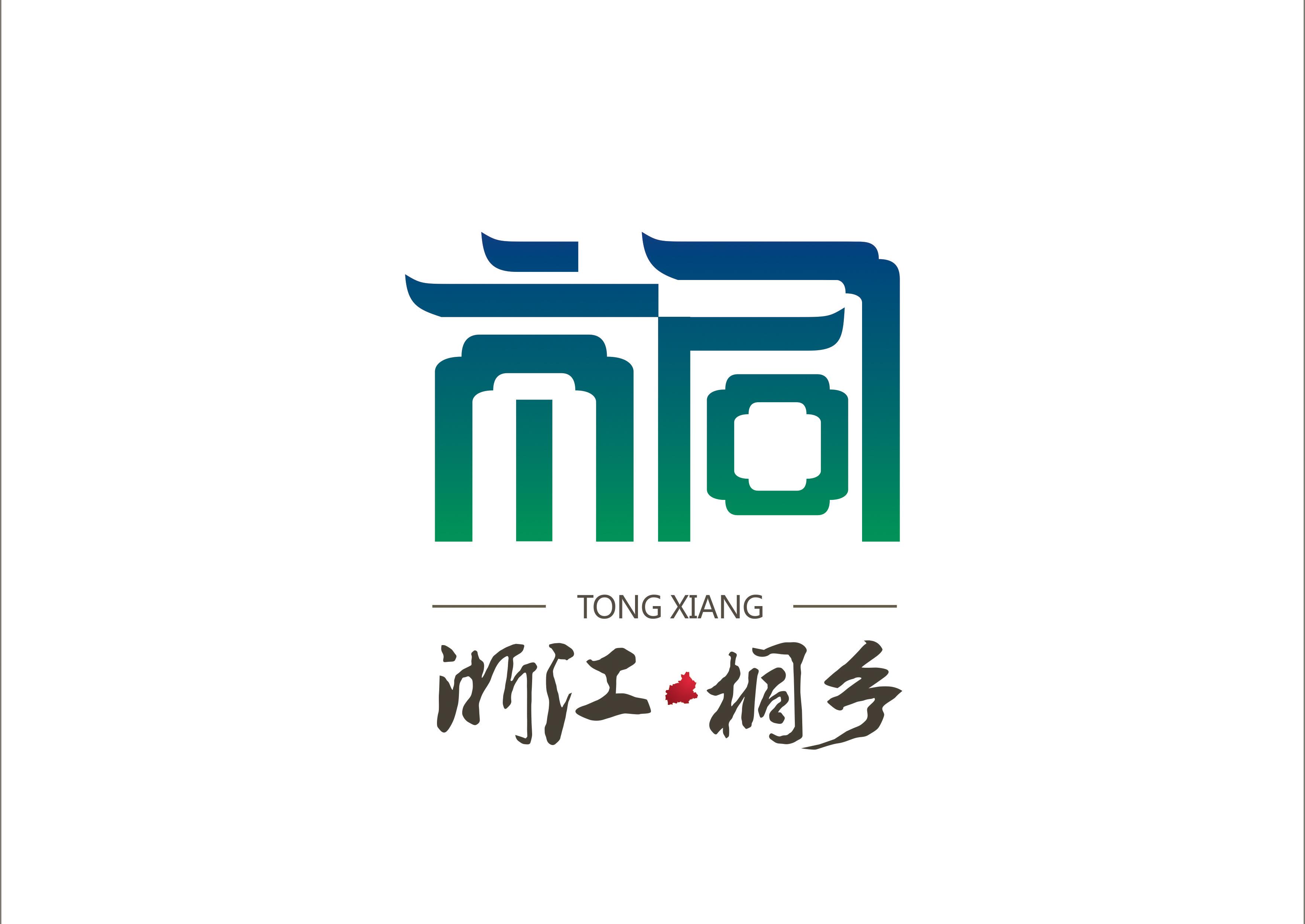 桐乡市城市形象logo设计获奖作品图片