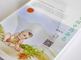 中医药画册封面图