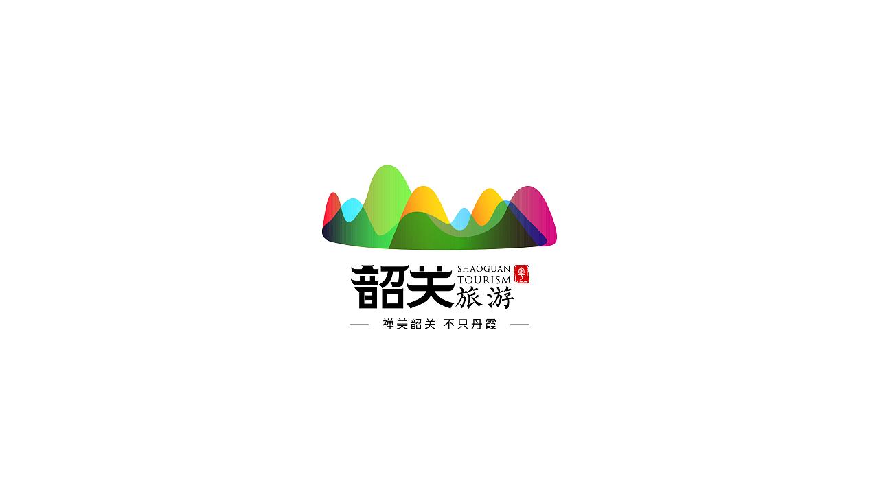 韶关旅游logo设计图片