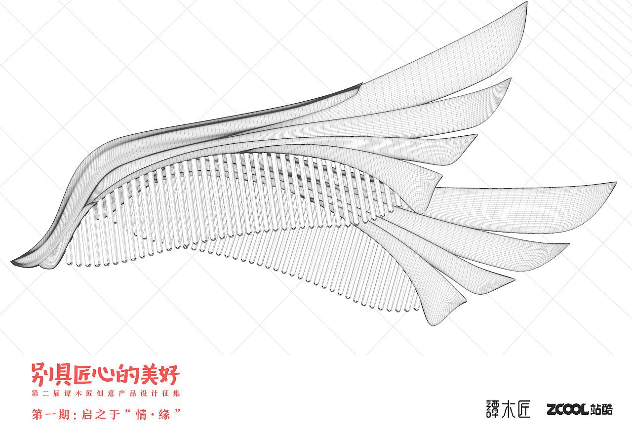 谭木匠-天使的翅膀