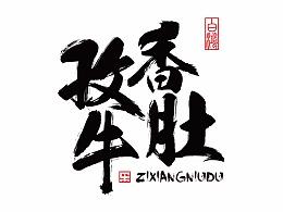 字体设计 手写体 logo