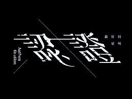 08_字体设计 / Typography