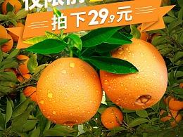 赣南脐橙APP页面