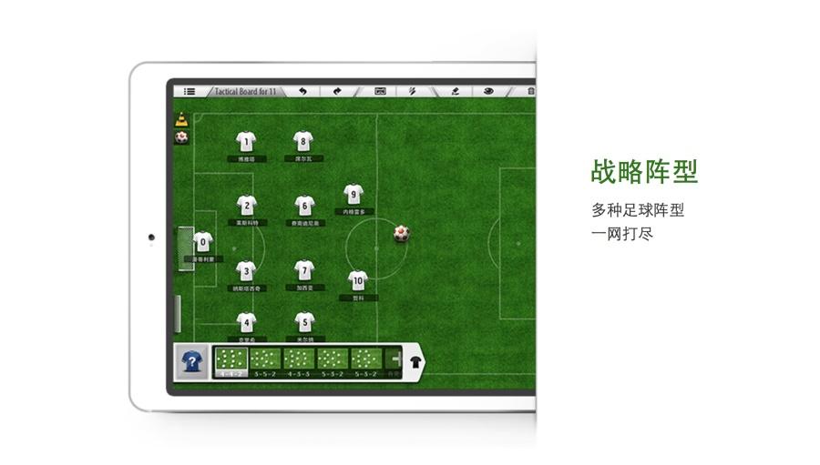 足球战术板-ipad|移动设备\/APP界面|UI|wing00