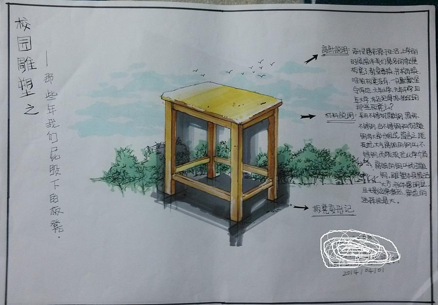 【一次城市雕塑设计课手绘草图作业】