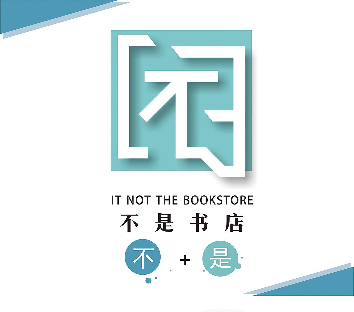 �ycj�`�_不是书店vi设计 平面 品牌 空白cj - 原创作品 - 站酷
