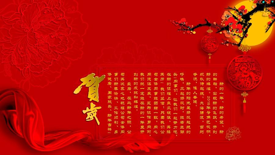 《迎新》中国红年会ppt模板-红色喜庆视觉盛宴图片