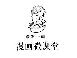 【漫画微课堂】手把手教插画 第一节