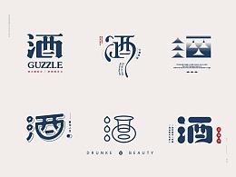 酒丨字体设计集