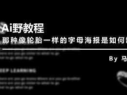 (图文+视频)Ai野教程:那种类似轮胎效果的文字海报是如何制作的