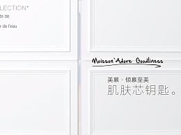 美慕专业线护肤品牌升级