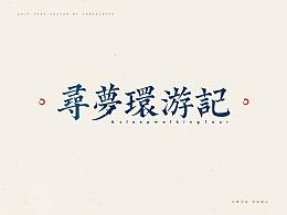 字体设计冬月記
